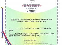 patente-russia-keppe-motor