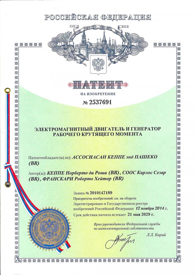 Keppe Motor Recebe A Concess 227 O Da Patente Da R 250 Ssia border=