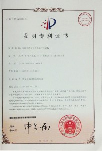china-patente-keppe-motor-certificate-of-invention-patent-2014-1